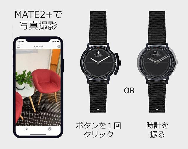 Mate2+ カメラコントロール