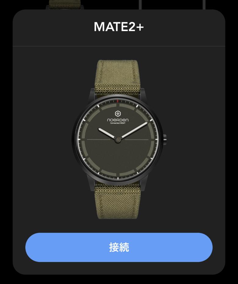 Mate2+ 接続