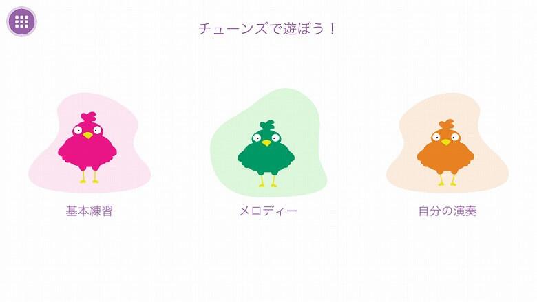 Shifu Plugo Tunes モード