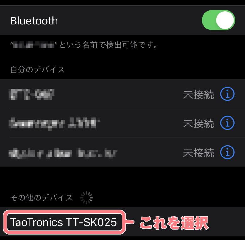 TaoTronics TT-SK025 選択