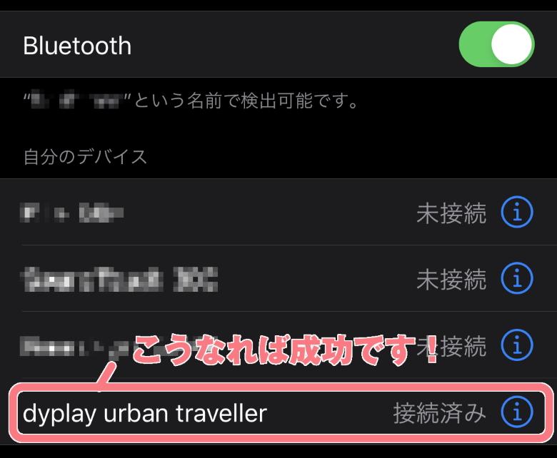 dyplay UrbanTraveller 2.0 ペアリング完了