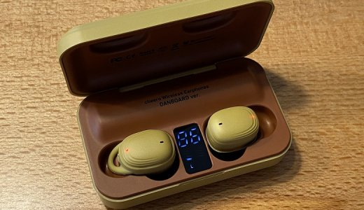 【cheero DANBOARD Wireless Earphones Bluetooth 5.1 レビュー】充電ケースにダンボーの顔がプリントされた可愛らしい完全ワイヤレスイヤホン【CHE-627D】