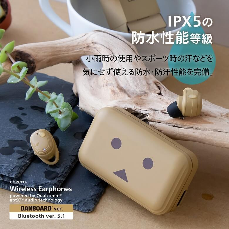 cheero DANBOARD Wireless Earphones Bluetooth 5.1 防水性能
