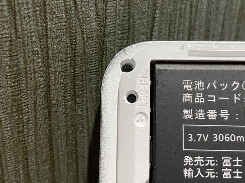 富士ソフト +F FS030W リセットボタン