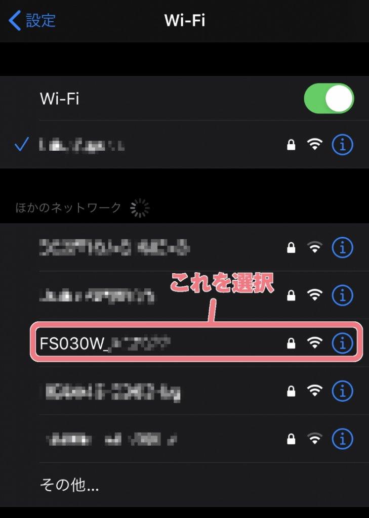 富士ソフト +F FS030W 選択