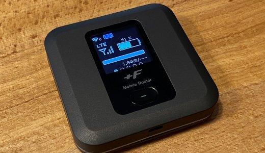 【富士ソフト +F FS030W レビュー】大容量バッテリー、SIMロックフリー、多数のバンドに対応したコンパクトルーター
