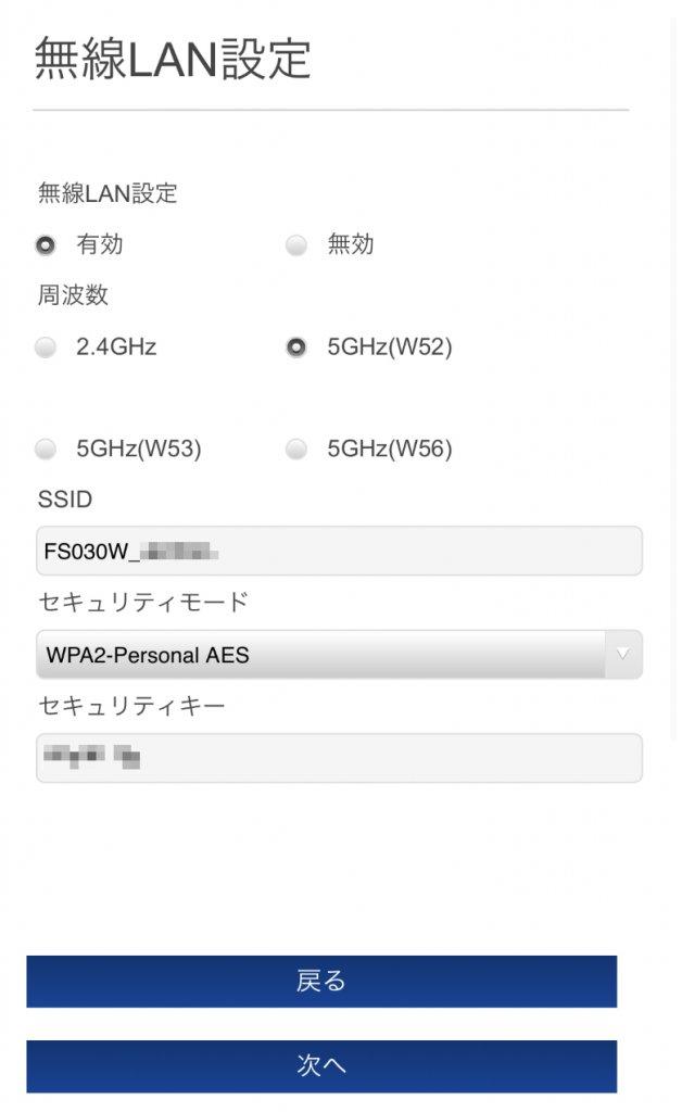 富士ソフト +F FS030W 無線LANの設定