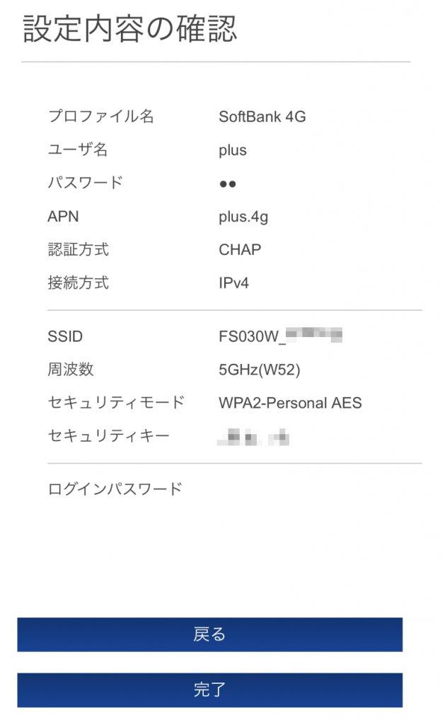 富士ソフト +F FS030W 設定内容の確認