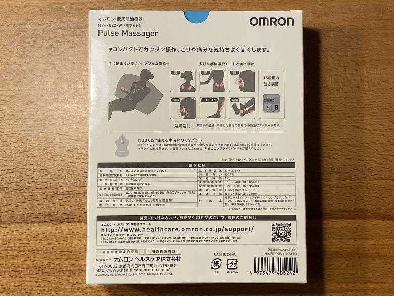 オムロン 低周波治療器 HV-F022 外箱裏面