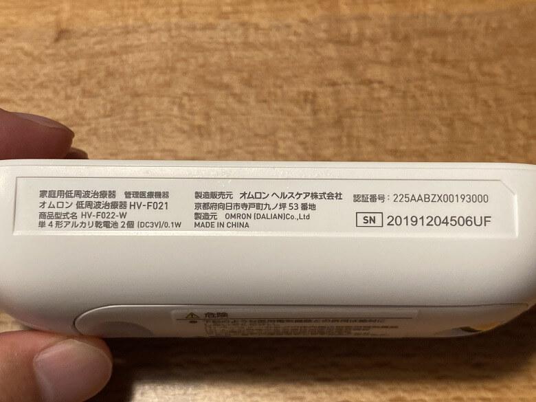 オムロン 低周波治療器 HV-F022 製品の仕様