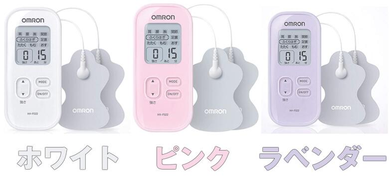 オムロン 低周波治療器 HV-F022 カラーバリエーション