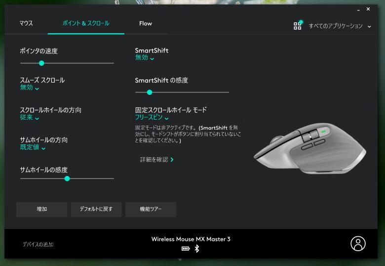 Logicool MX Master 3 機能性