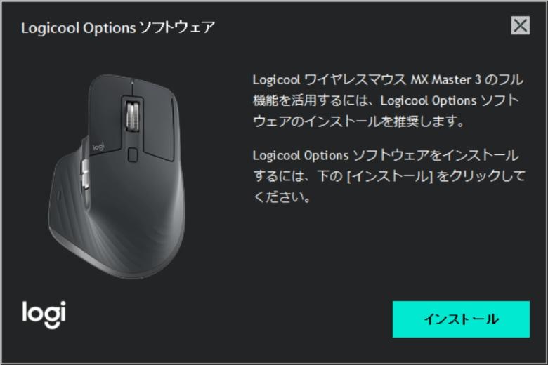 Logicool MX Master 3 インストール通知