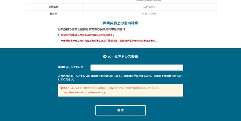 モバイル保険 連絡用メールアドレス