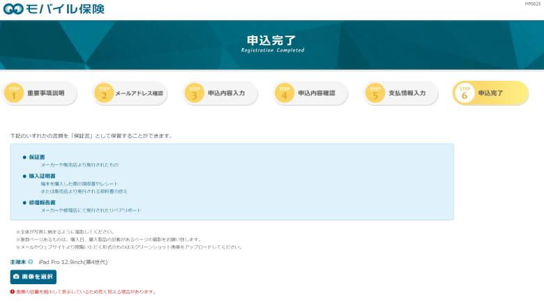モバイル保険 書類登録