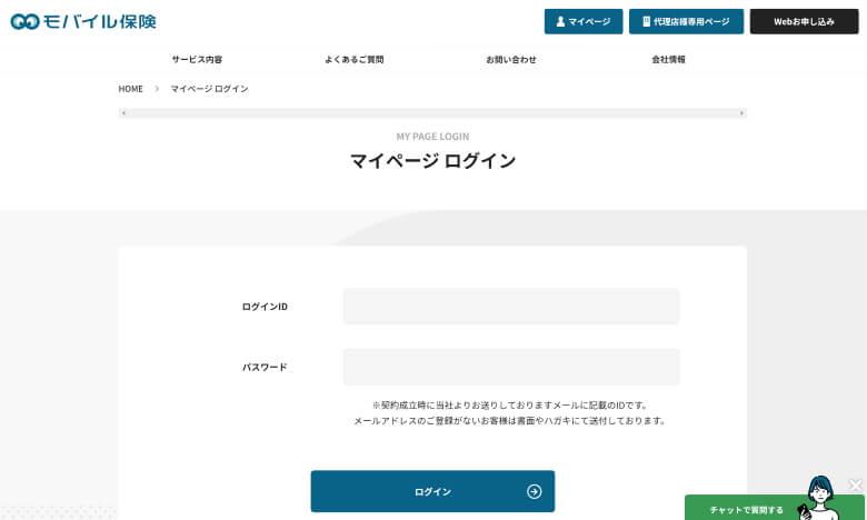 モバイル保険 ログインIDとパスワード