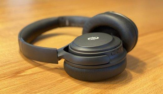 【TaoTronics SoundSurge 85 レビュー】軽量コンパクトでアクティブノイズキャンセリング機能を搭載したBluetoothヘッドホン【TT-BH085】