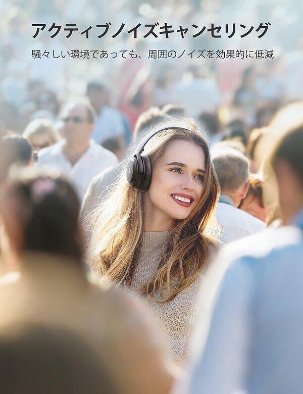 TaoTronics SoundSurge 85 アクティブノイズキャンセリング