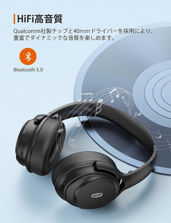 TaoTronics SoundSurge 85 HiFi音質