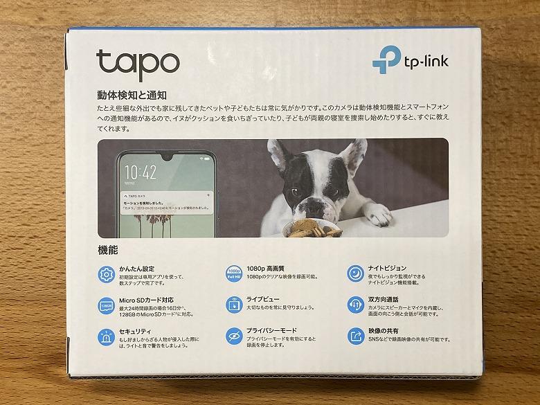 Tapo C100 外箱の裏面
