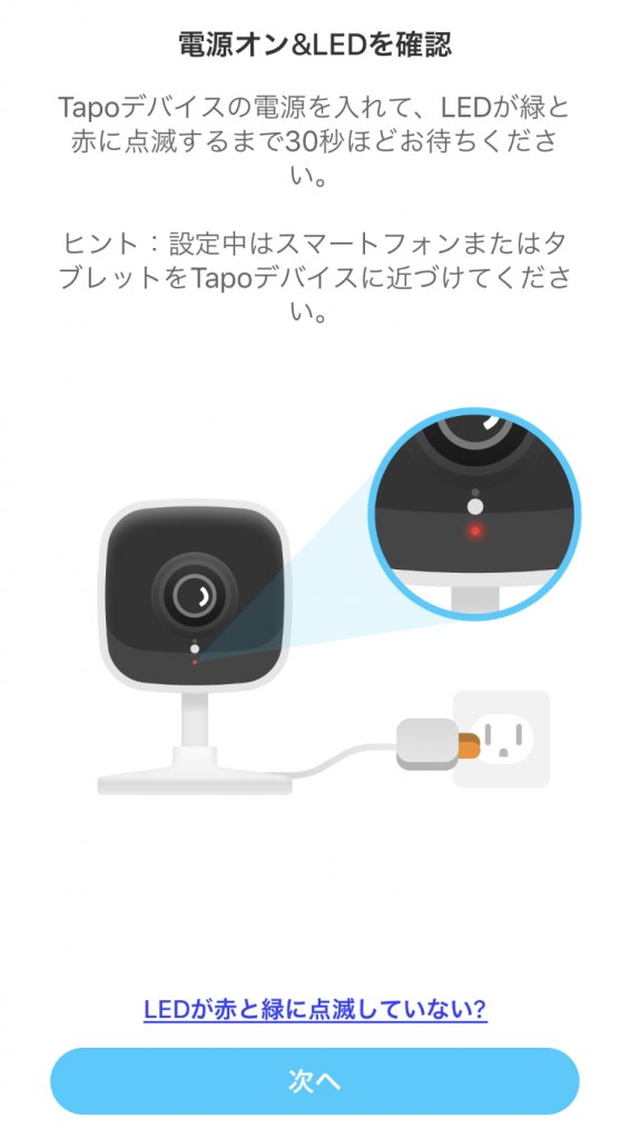 Tapo C100 電源オンを確認