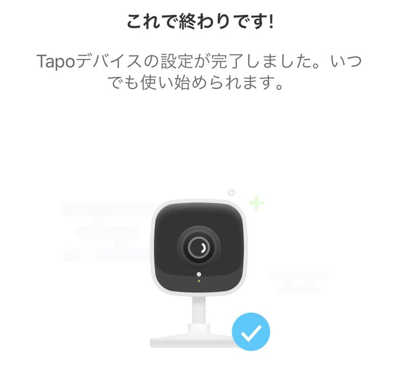 Tapo C100 設定完了