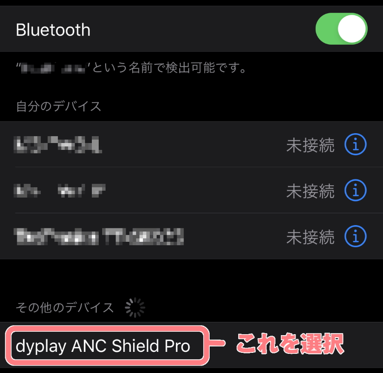 dyplay ANC-Shield Pro 選択