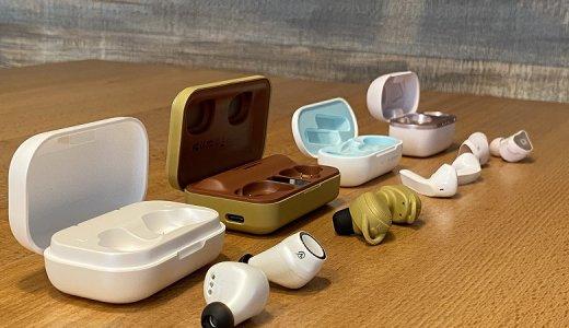 【2021年】デザインがおしゃれなおすすめの完全ワイヤレスイヤホン5選