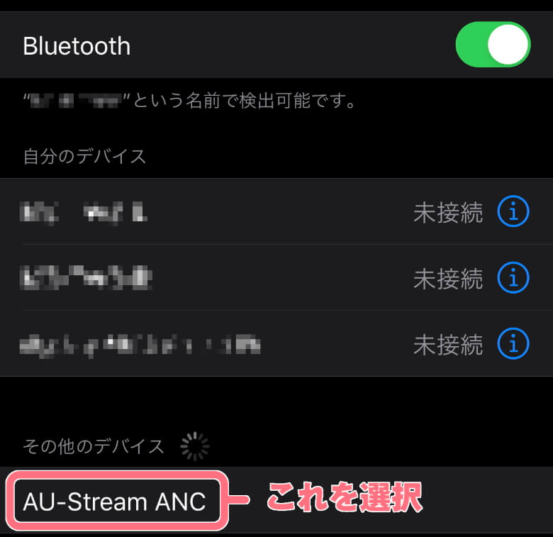 AU-Stream ANC 選択