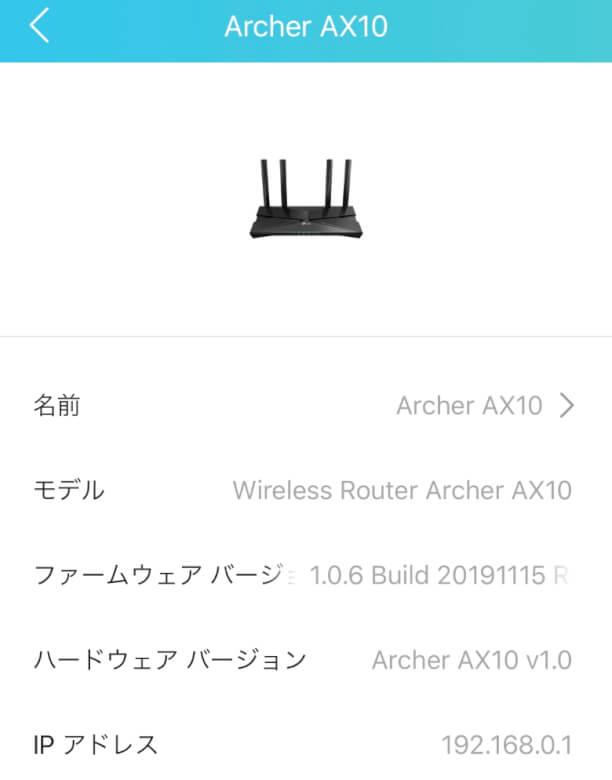 Archer AX10 詳細