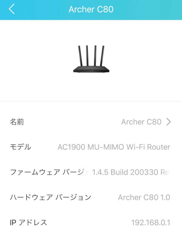 Archer C80 ファームウェア