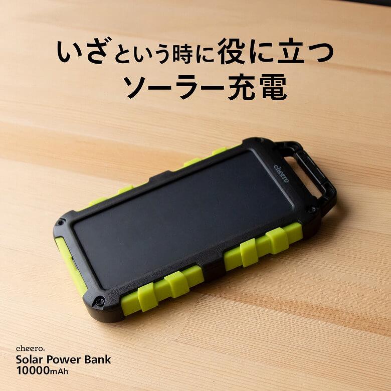 cheero Solar Power Bank 10000mAh ソーラー充電