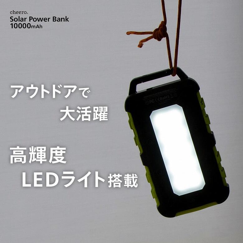 cheero Solar Power Bank 10000mAh LEDライト