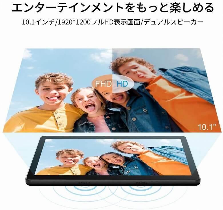 Dragon Touch MAX10 画面仕様