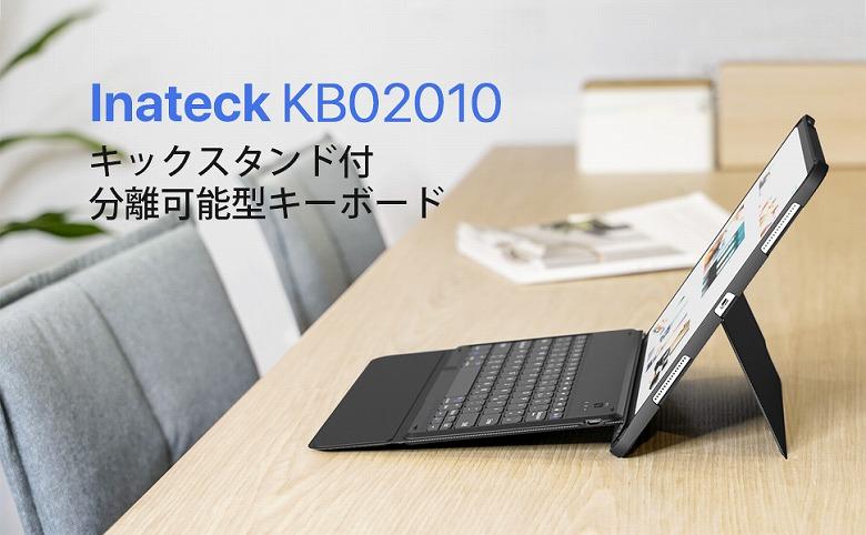 Inateck iPad Pro 12.9 キーボードケース キックスタンド付き分離可能型キーボード