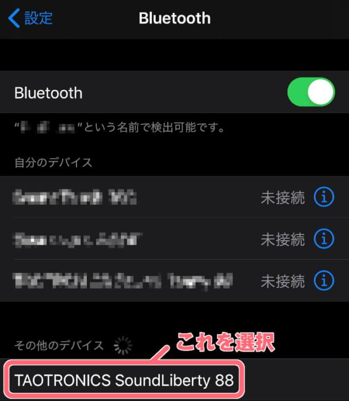 TaoTronics SoundLiberty 88 選択