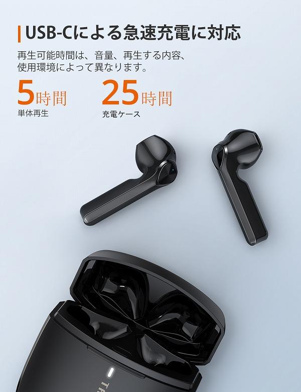 TaoTronics SoundLiberty 92 急速充電