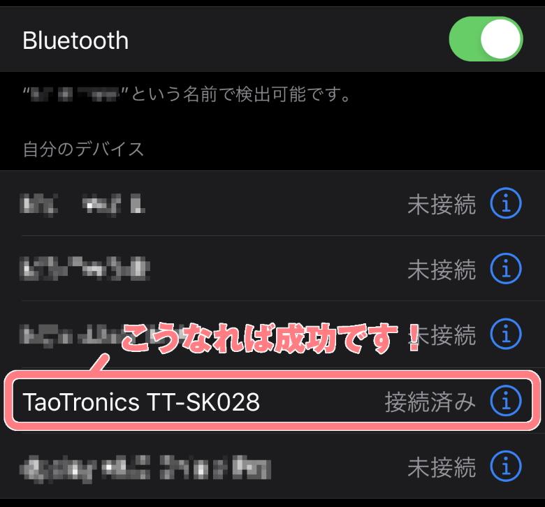 TaoTronics TT-SK028 ペアリング完了