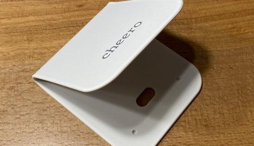 【cheero CLIP Plus レビュー】好きなところで自由に折り曲げられるシリコン素材の万能ガジェット【CHE-330】