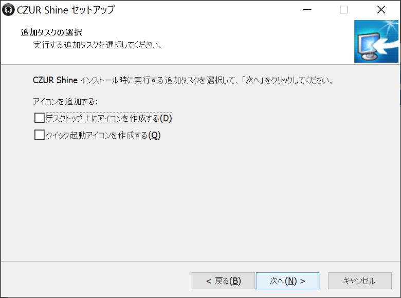 CZUR Shine 追加タスク
