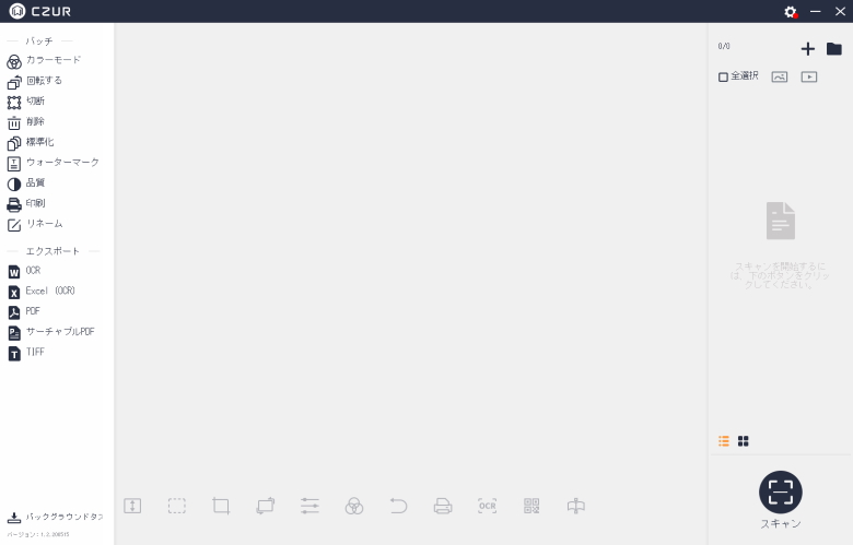 CZUR Shine ソフト起動