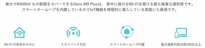 Deco M9 Plus メッシュWi-Fi