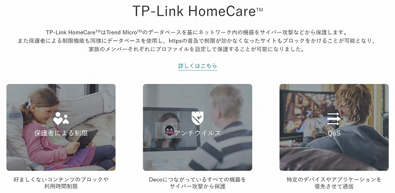 Deco M9 Plus TP-Link HomeCare