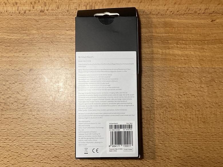 Xiaomi Mi Band 5 外箱の裏面