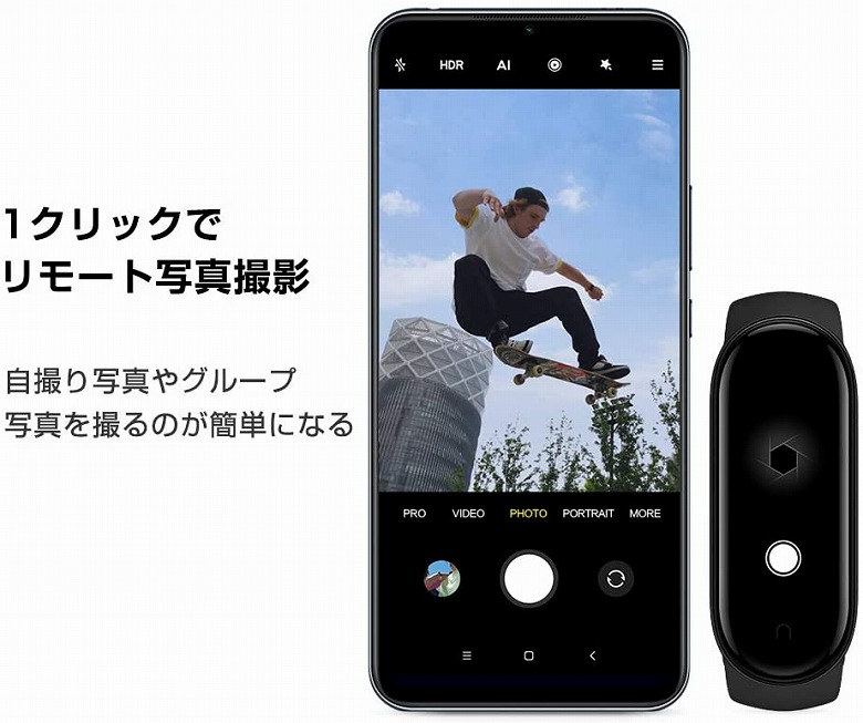Xiaomi Mi Band 5 リモート撮影