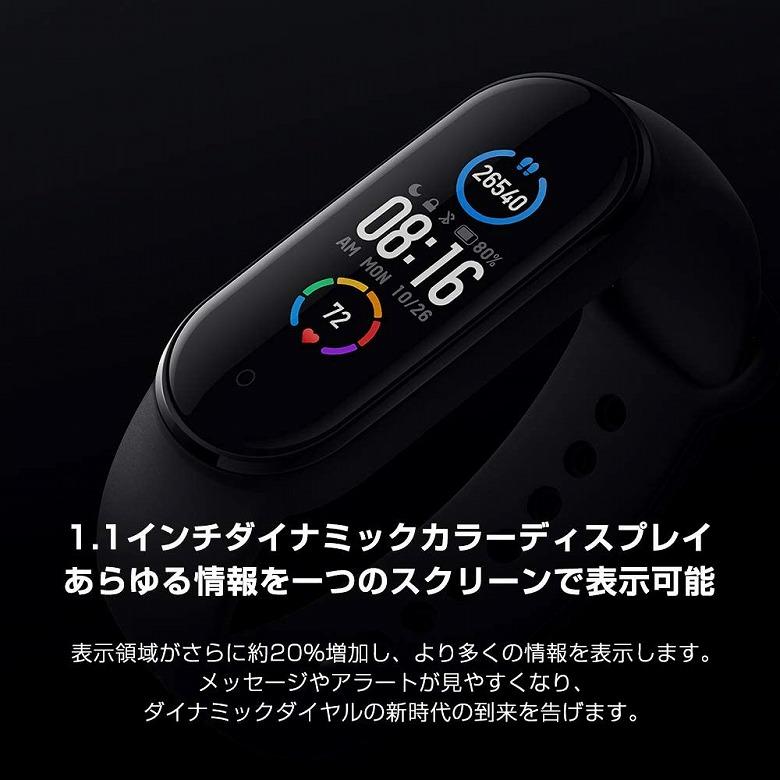Xiaomi Mi Band 5 ディスプレイ