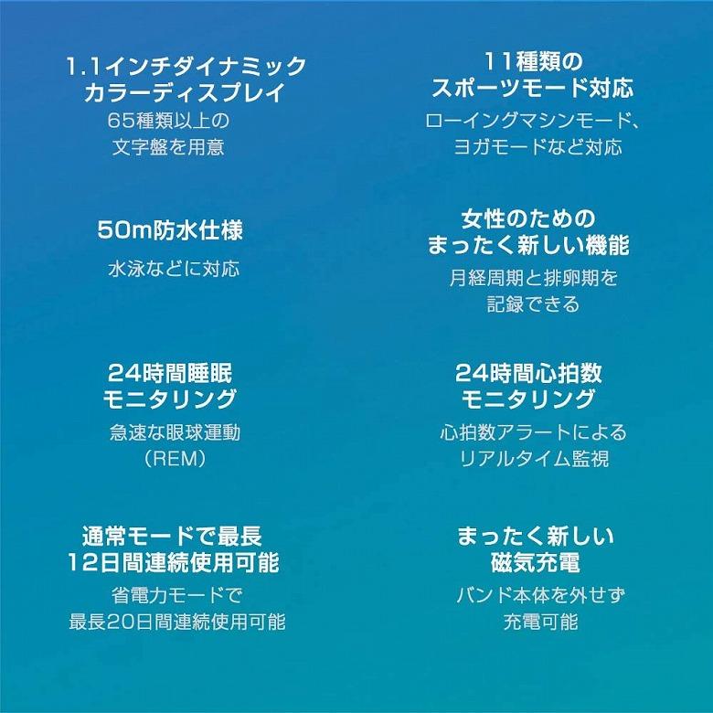 Xiaomi Mi Band 5 特徴
