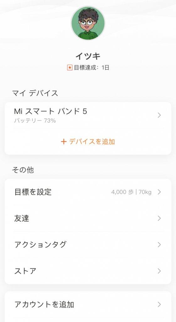 Xiaomi Mi Band 5 ペアリング成功