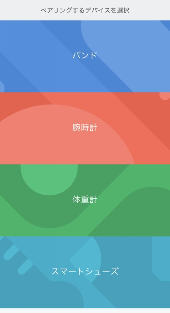 Xiaomi Mi Band 5 バンドを選択