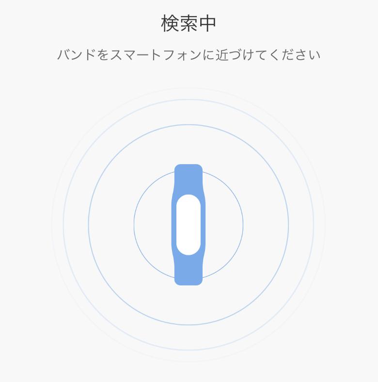 Xiaomi Mi Band 5 スマホを近づける